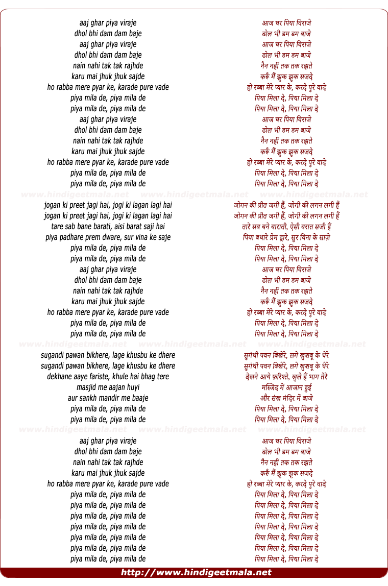 lyrics of song Aaj Ghar Piya Viraje (Piya Mila De)