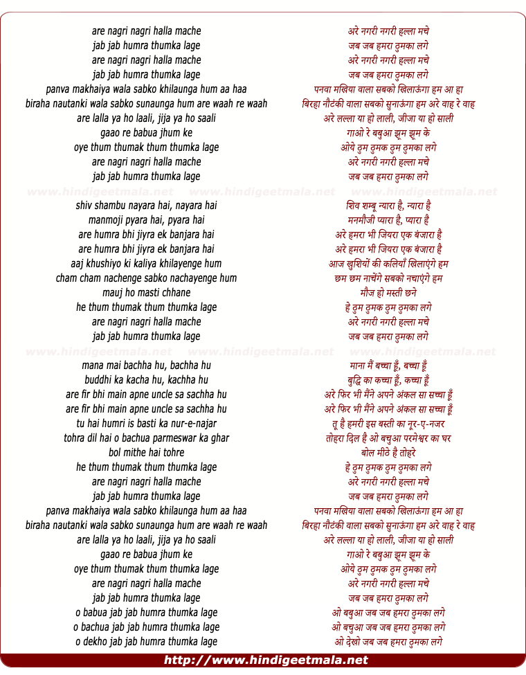lyrics of song Nagri Nagri Halla Mache