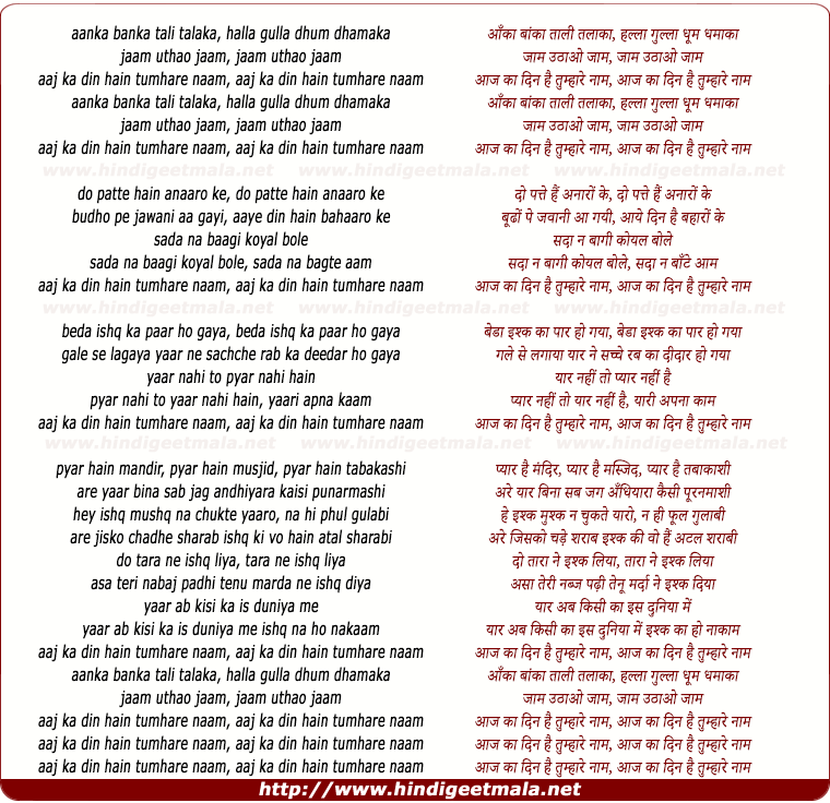 lyrics of song Jaam Uthao Jaam
