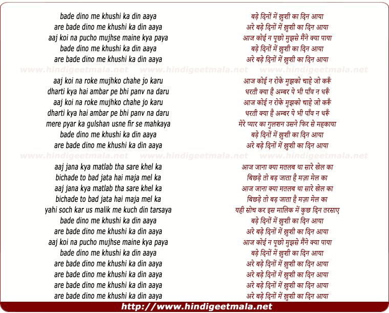 lyrics of song Bade Dino Me Khushi Ka Din Aaya