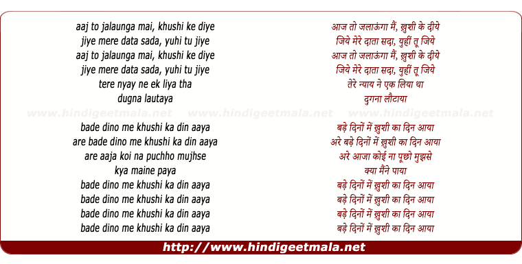 lyrics of song Bade Dino Me Khushi Ka Din Aaya (2)