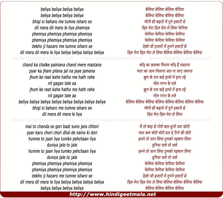 lyrics of song Beliya Beliya Bhigi Si Baharo Me