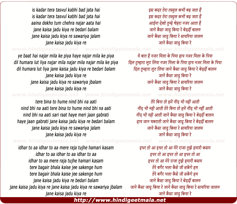 lyrics of song Jane Kaisa Jadu Kiya Re