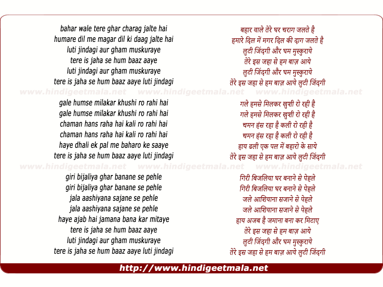 lyrics of song Luti Zindagi Aur Gham Muskuraye