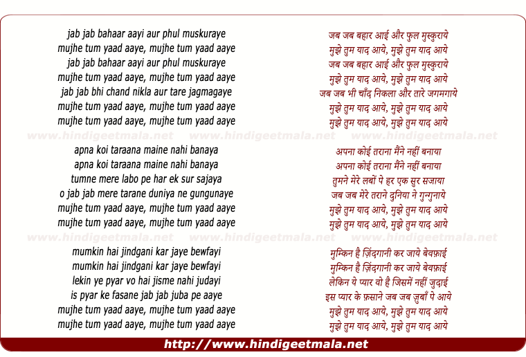 lyrics of song Jab Jab Bahaar Aaye Aur Phul Muskuraaye (Female)