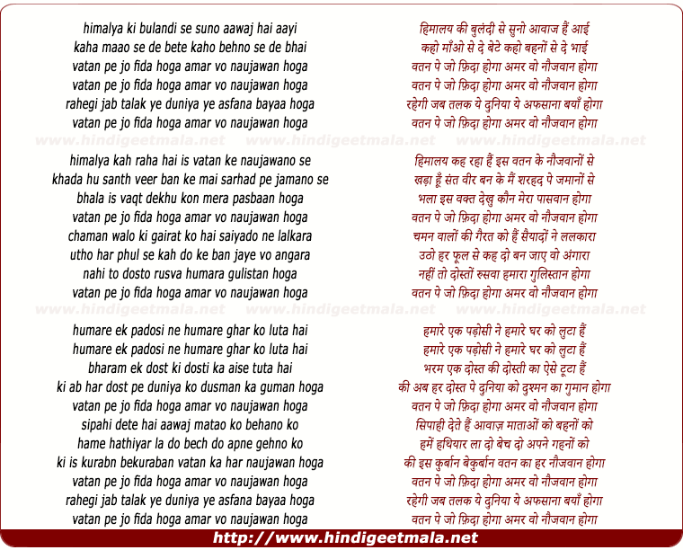 lyrics of song Vatan Pe Jo Fida Hoga Amar Vo Naujawan Hoga