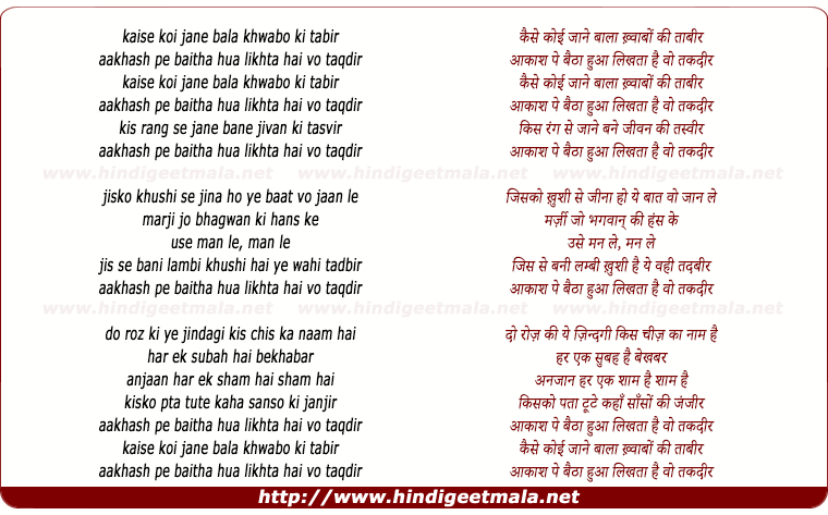lyrics of song Kaise Koi Jane Bhala