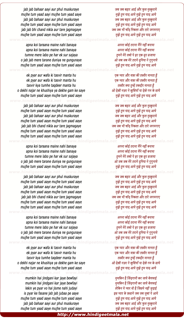 lyrics of song Jab Jab Bahaar Aaye Aur Phul Muskuraye
