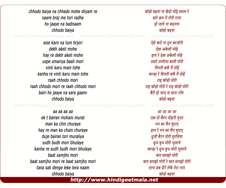 lyrics of song Chhodo Baiyya Na Chhedo Mohe