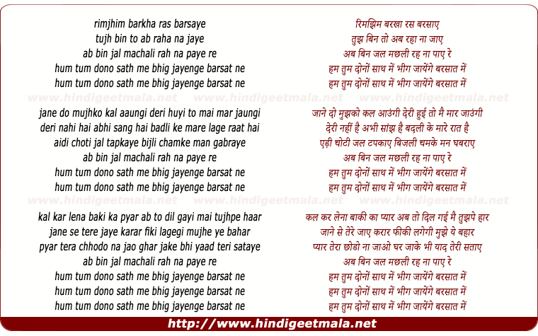 lyrics of song Hum Tum Dono Sath Me Bhig Jayenge Barsaat Me