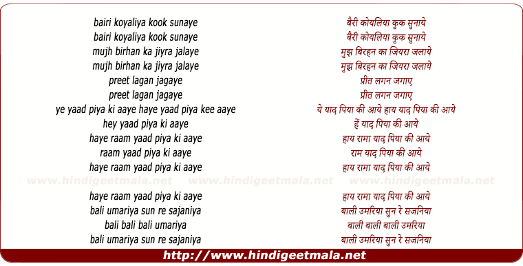 lyrics of song Yaad Piya Ki Aaye Haye Raam