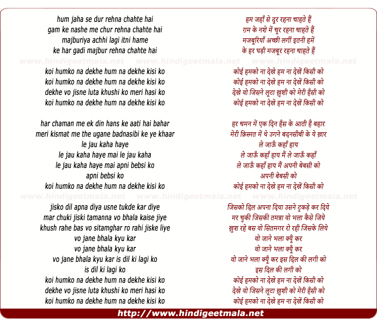 lyrics of song Hum Jaha Se Dur Rehna Chahate Hai