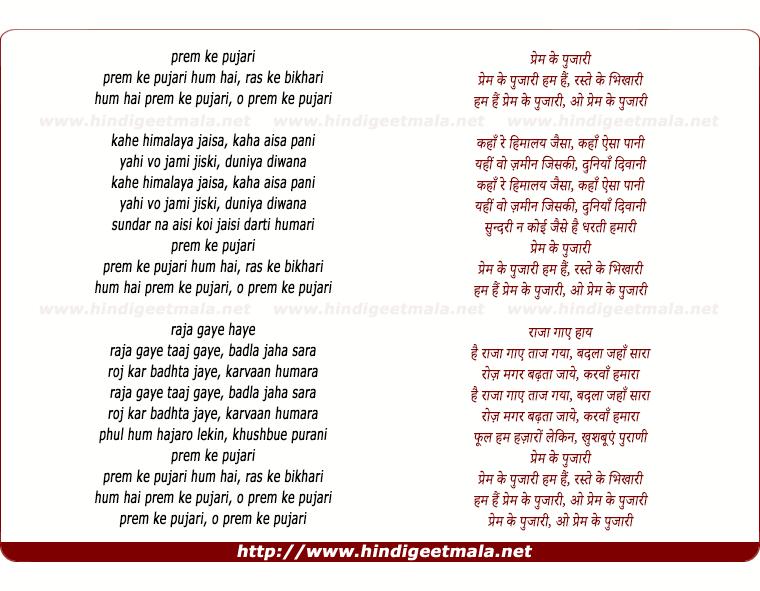 lyrics of song Prem Ke Pujari Hum Hai Ras Ke Bikhari