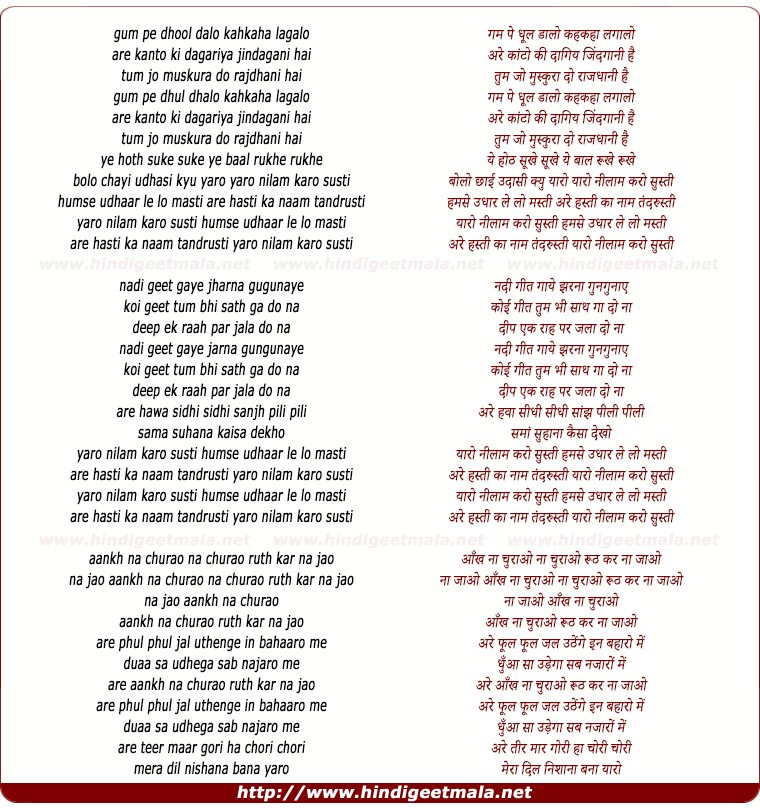 lyrics of song Yaaro Nilam Karo Susti Hamse Udhar Lelo Masti