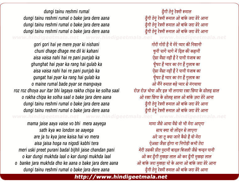 lyrics of song Dungi Tainu Reshmi Rumal O Bake Jara Dere Aana
