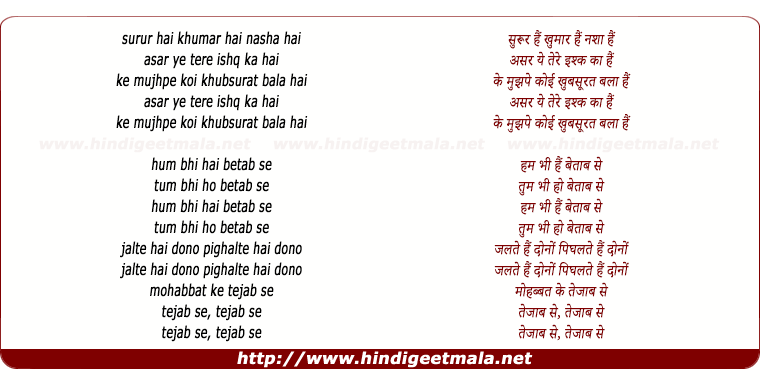 lyrics of song Suroor Hai Khumaar Hai Nasha Hai