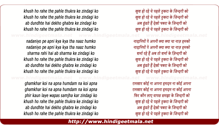 lyrics of song Khush Ho Rahe The Pahle Thukrake Jindagi Ko