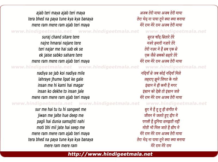 lyrics of song Ajab Teri Maya Tera Bhed Na Paya