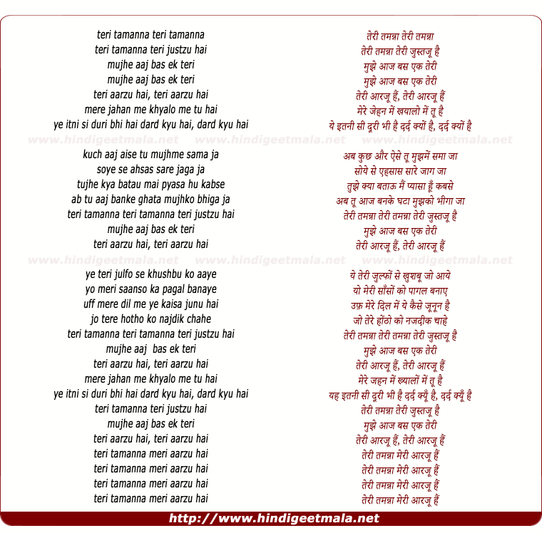 lyrics of song Teri Tamanna (Remix)