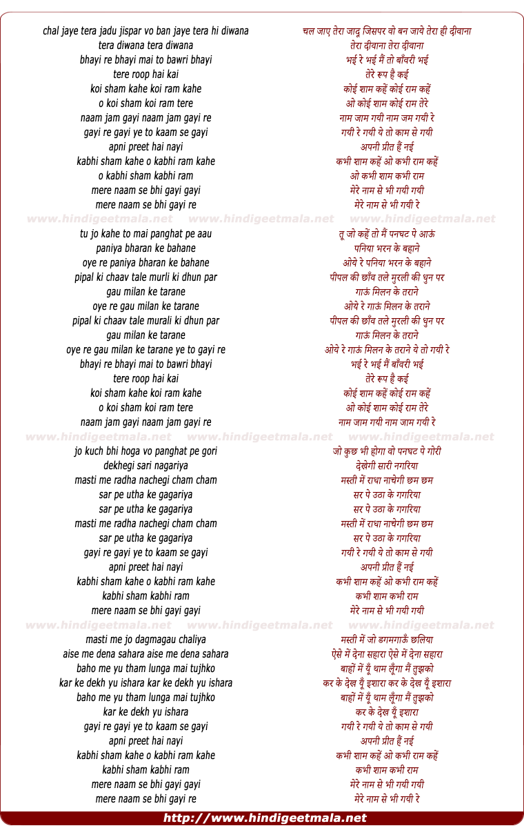 lyrics of song Chal Jaye Tera Jadu Jis Par