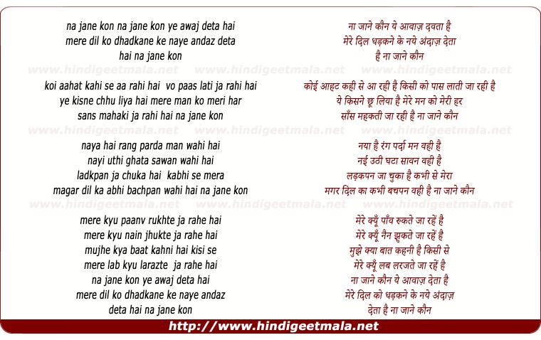 lyrics of song Na Jane Kaun Ye Aawaz Deta Hai