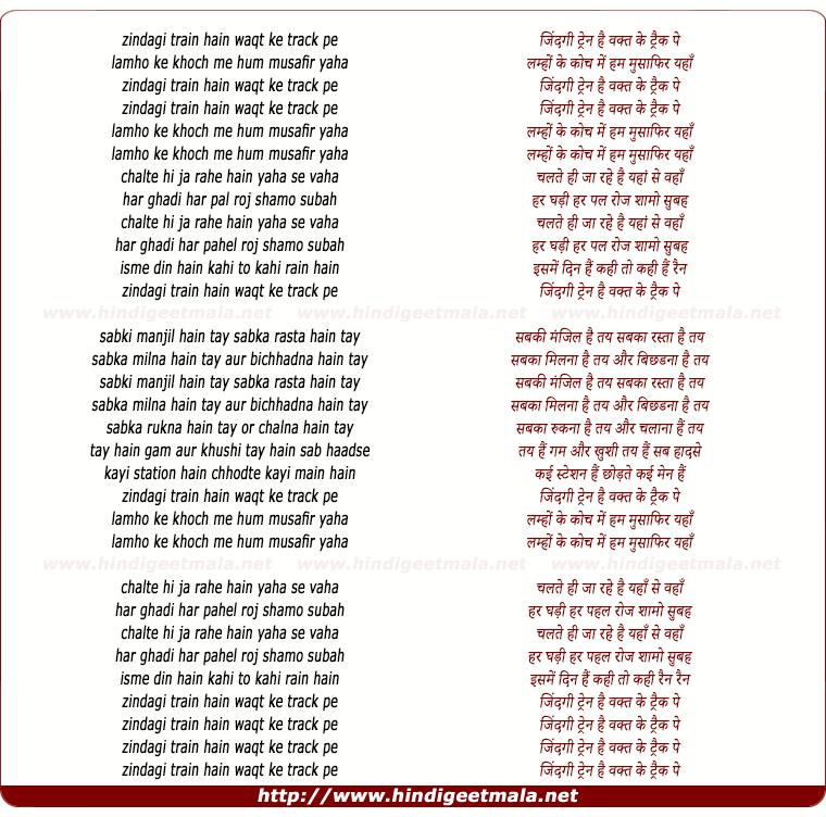 lyrics of song Jindagi Train Hai