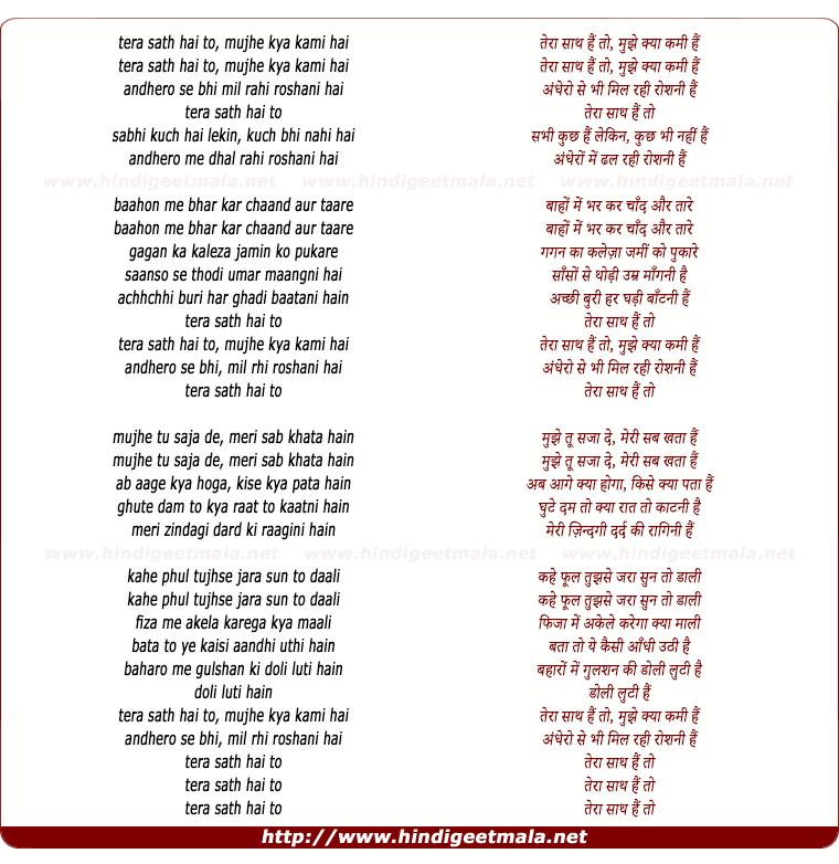 lyrics of song Tera Sath Hai To (Male)