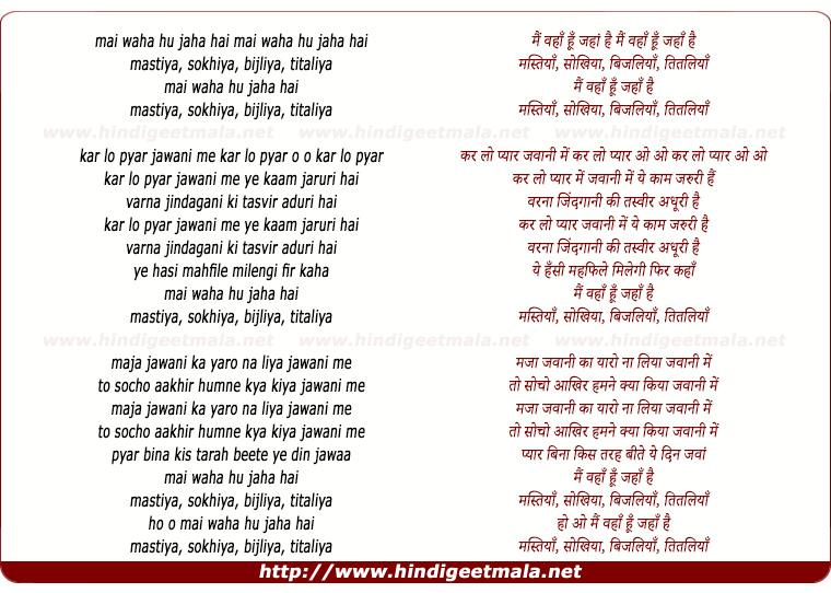lyrics of song Mai Waha Hu Jaha Hai Mastiya