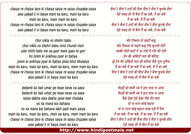 lyrics of song Chaiyya Re Chaiyya Re Taro Ki Chaiya Saiya Re Saiya Chupake Saiya