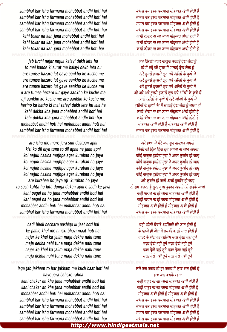 lyrics of song Sambhal Kar Ishq Farmana