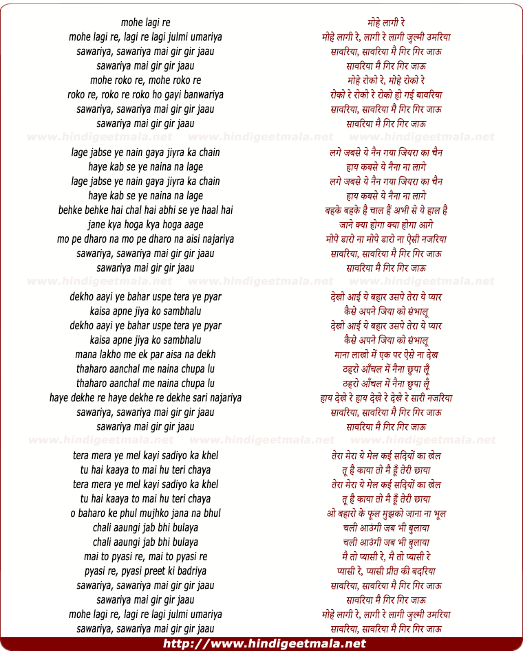 lyrics of song Mohe Laagi Re Zulmi Umariya Sawariya