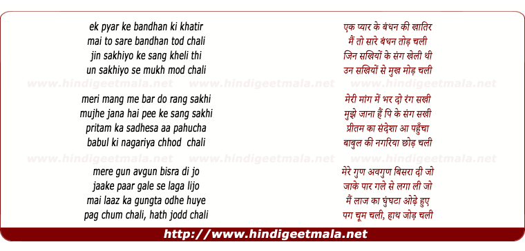 lyrics of song Ek Pyar Ke Bandhan Ki Khatir (Sad)
