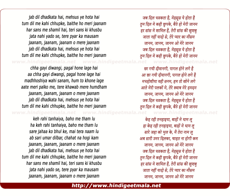 lyrics of song Jab Dil Dhadkata Hai Mehsus Ye Hota Hai