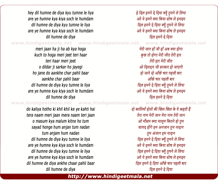 lyrics of song Dil Humne De Diya Kyu Tumne Le Liya