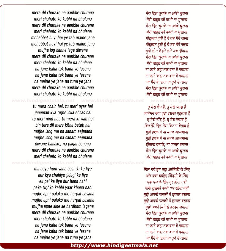Mera Dil Churake Na Aankhe Churana - मेरा दिल