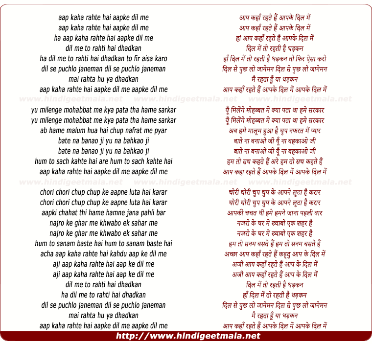 lyrics of song Aap Kaha Rehte Hai, Aapke Dil Me