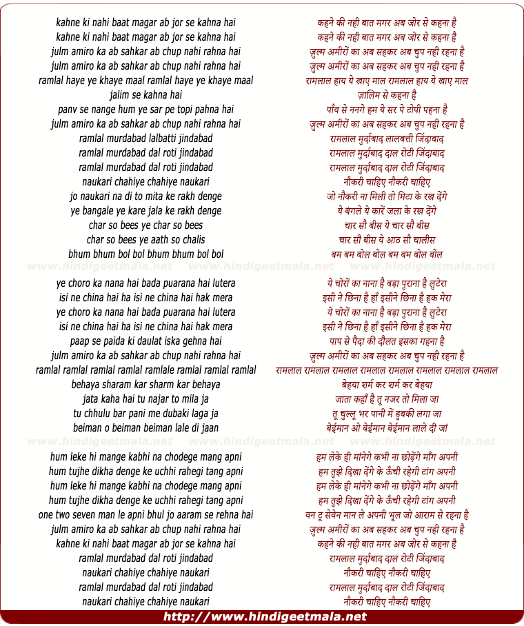 lyrics of song Kahne Ki Nahi Baat Magar Ab Jor Se Kahna Hai