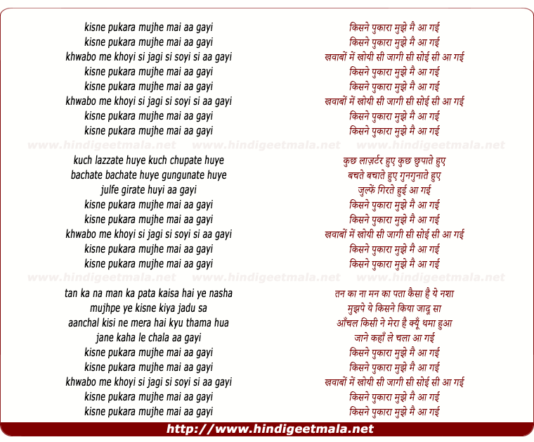 lyrics of song Kisne Pukara Mujhe Main Aa Gayi