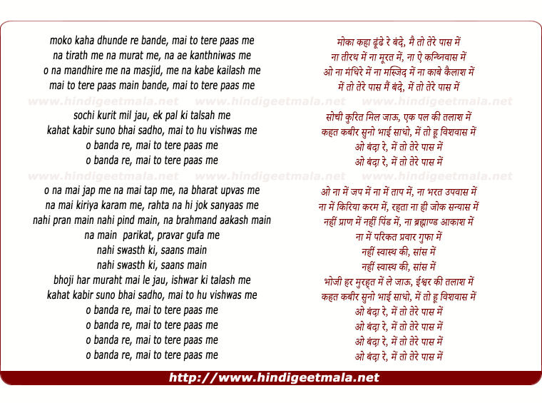 lyrics of song Moko Kaha Dhunde Re Bande (Banda Re)