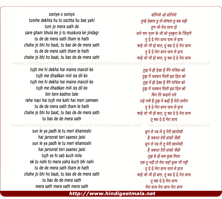 lyrics of song Soniyo (From The Heart)