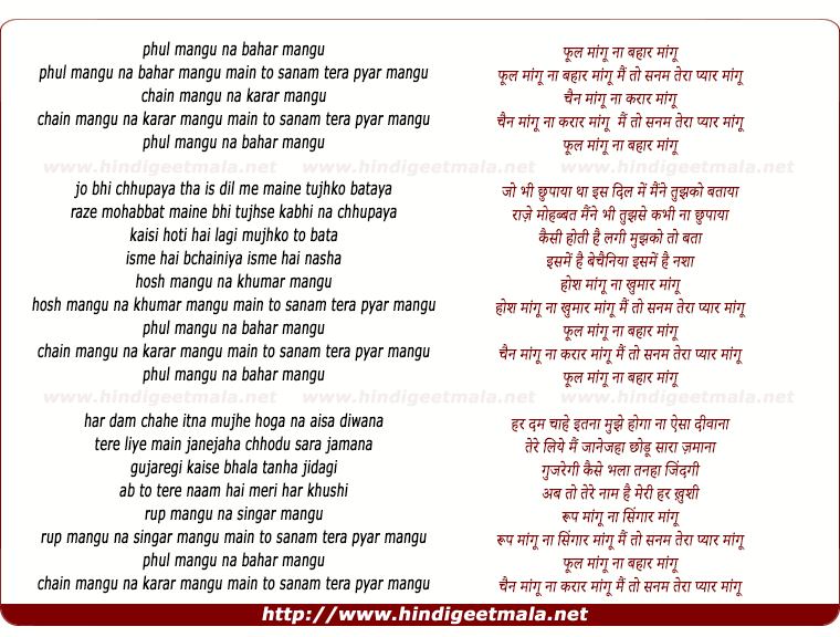 lyrics of song Phul Mangu Na Bahaar Mangu