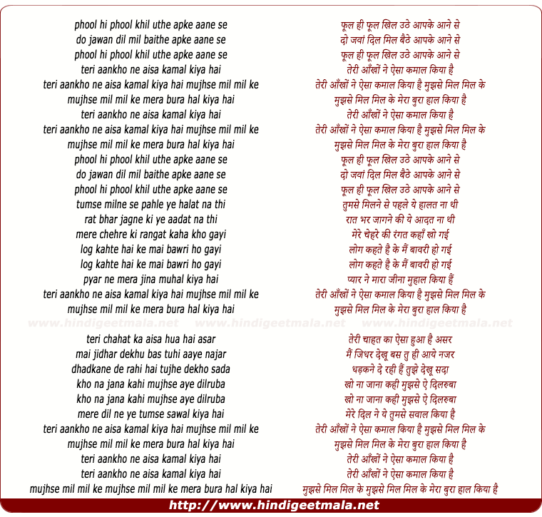lyrics of song Teri Aankho Ne Aisa Kamal Kiya