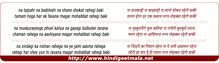 lyrics of song Na Tajshahi Na Badshahi