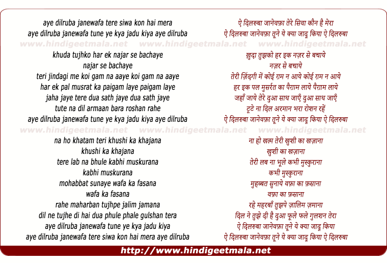 lyrics of song Ae Dilruba Janewafa Tere Siwa Kon Hai Mera