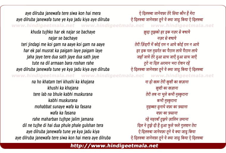 lyrics of song Ae Dilruba Janewafa Tere Siwa Kon Hai Mera