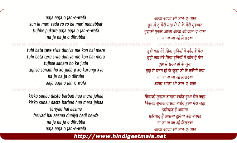 lyrics of song Aa Ja O Janewafa