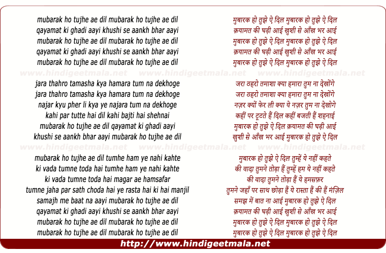 lyrics of song Mubarak Ho Tujhe Aye Dil