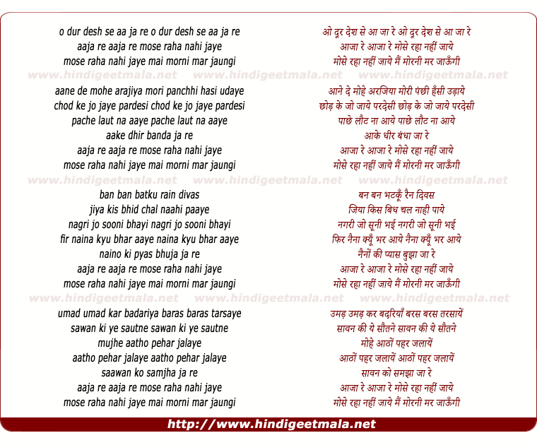 lyrics of song O Door Desh Se Aa Ja Re