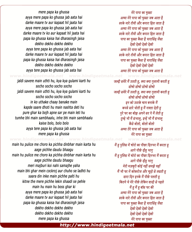 lyrics of song Ayya Mere Papa Ko