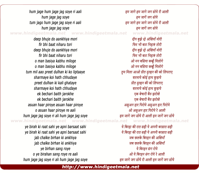 lyrics of song Hum Jage Jag Soye Ri Aali